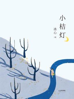 小桔灯(冰心经典三部曲)