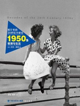 照片里的20世纪全球史1950s:核弹与生活