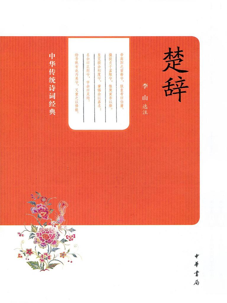 楚辞(中华传统诗词经典)