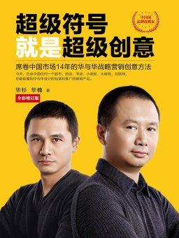 超级符号就是超级创意:席卷中国市场14年的华与华战略营销创意方法(增订本)