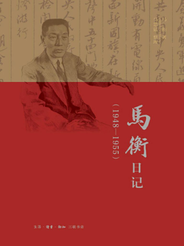 马衡日记(1948-1955)