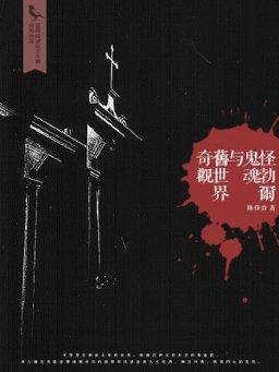 悭勃尔鬼魂与旧世界奇观(千种豆瓣高分原创作品·看小说)