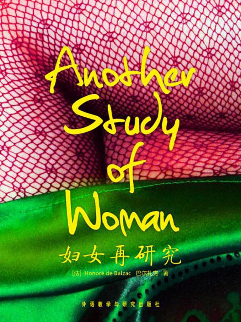 妇女再研究(外研社双语读库)