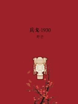 兵戈·1930
