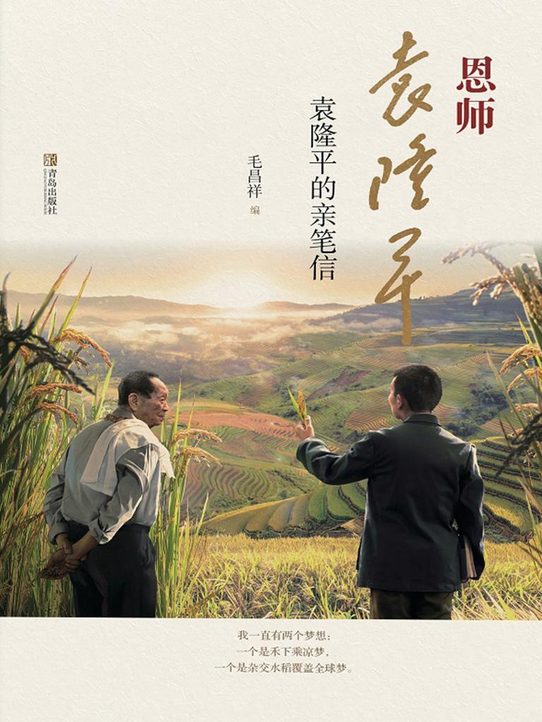 恩师袁隆平:袁隆平的亲笔信