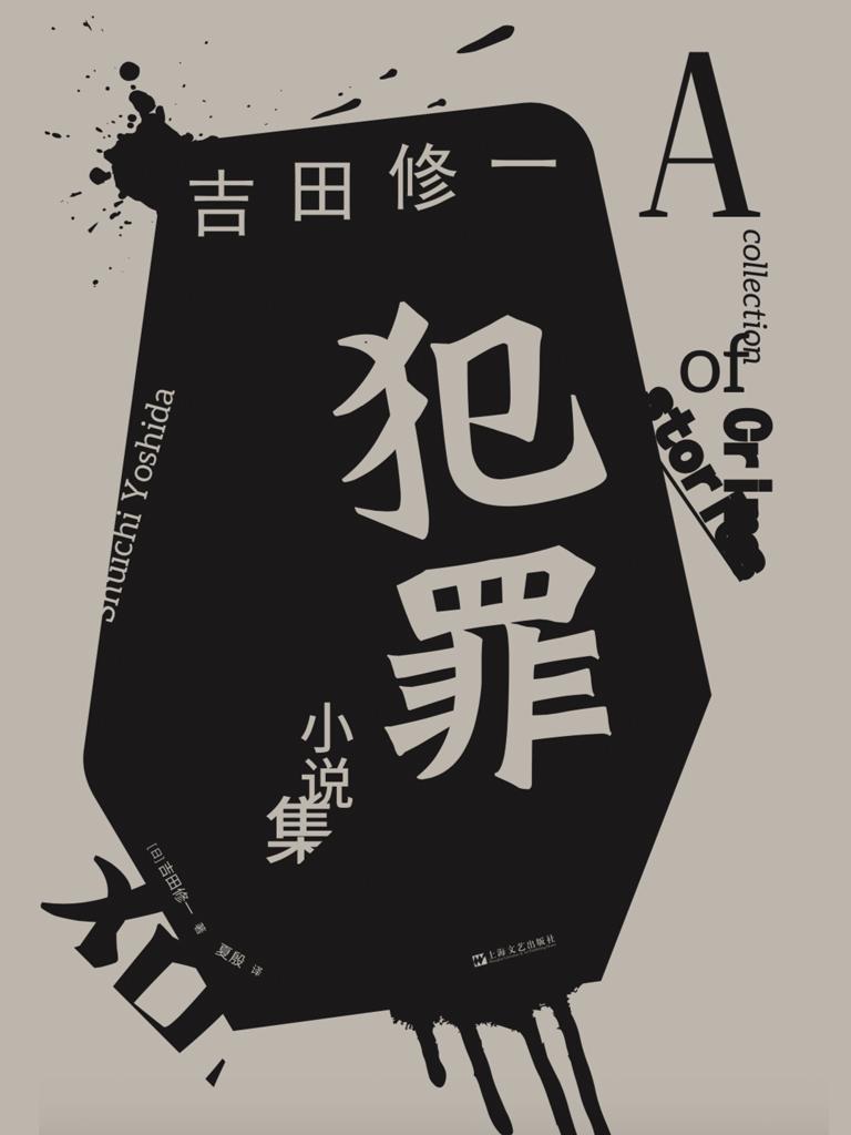 犯罪小说集