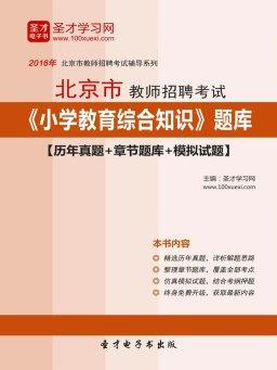 2016年北京市教师招聘考试《小学教育综合知识》题库【历年真题+章节题库+模拟试题】