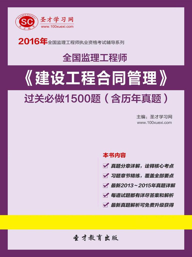 2016年监理工程师《建设工程合同管理》过关必做1500题(含历年真题)