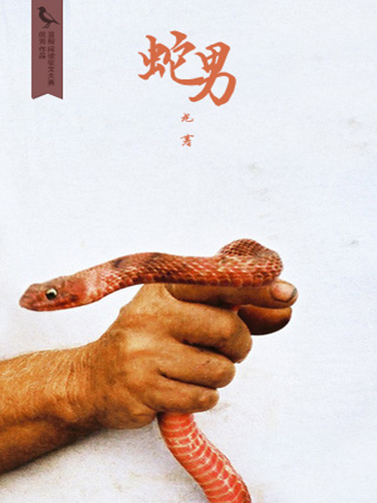 蛇男(千种豆瓣高分原创作品·看小说)