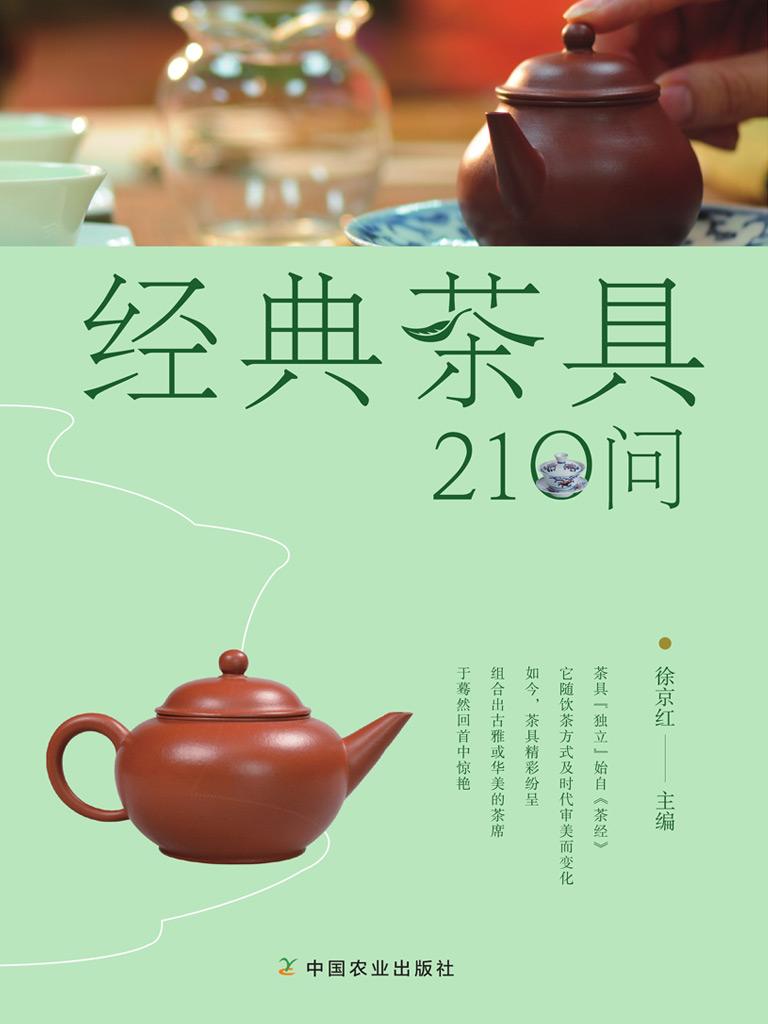 经典茶具210问