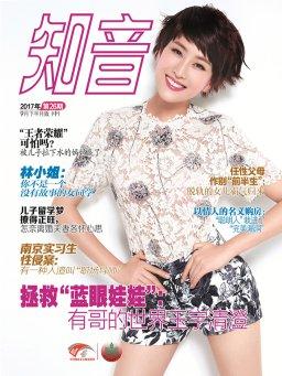 知音(2017年9月 下半月版)