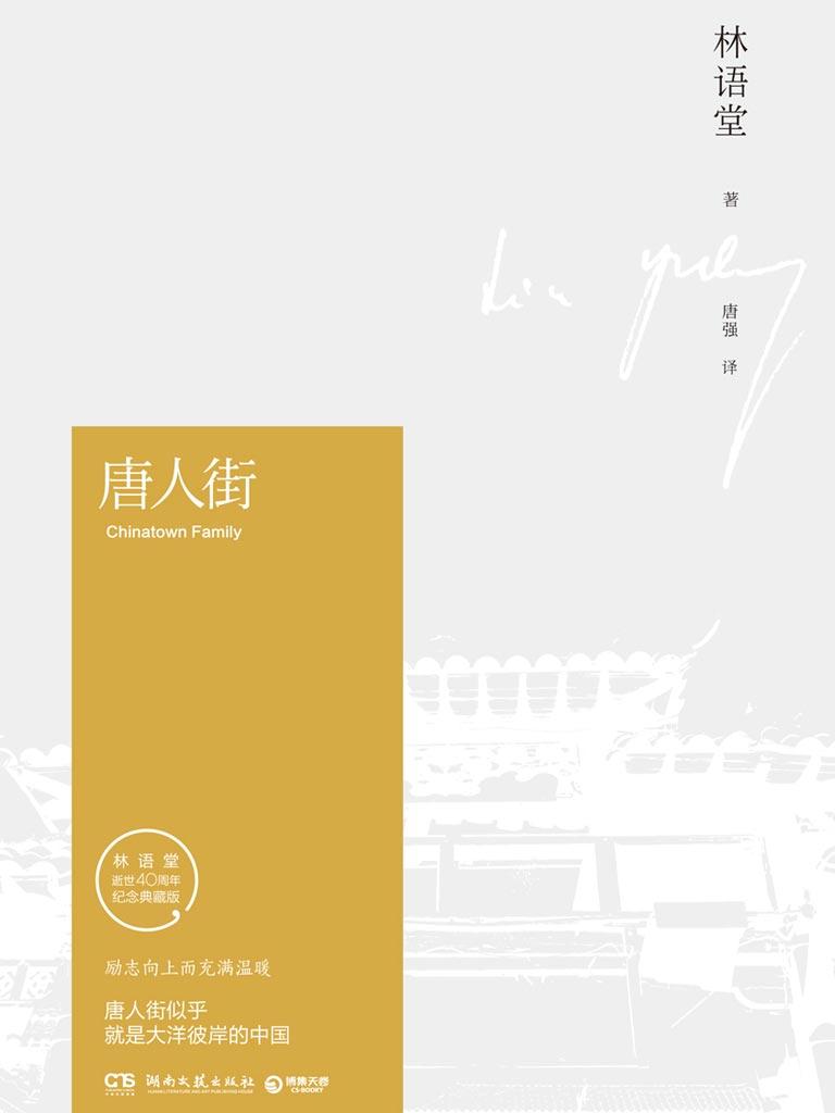 唐人街(林语堂逝世40周年纪念典藏版)