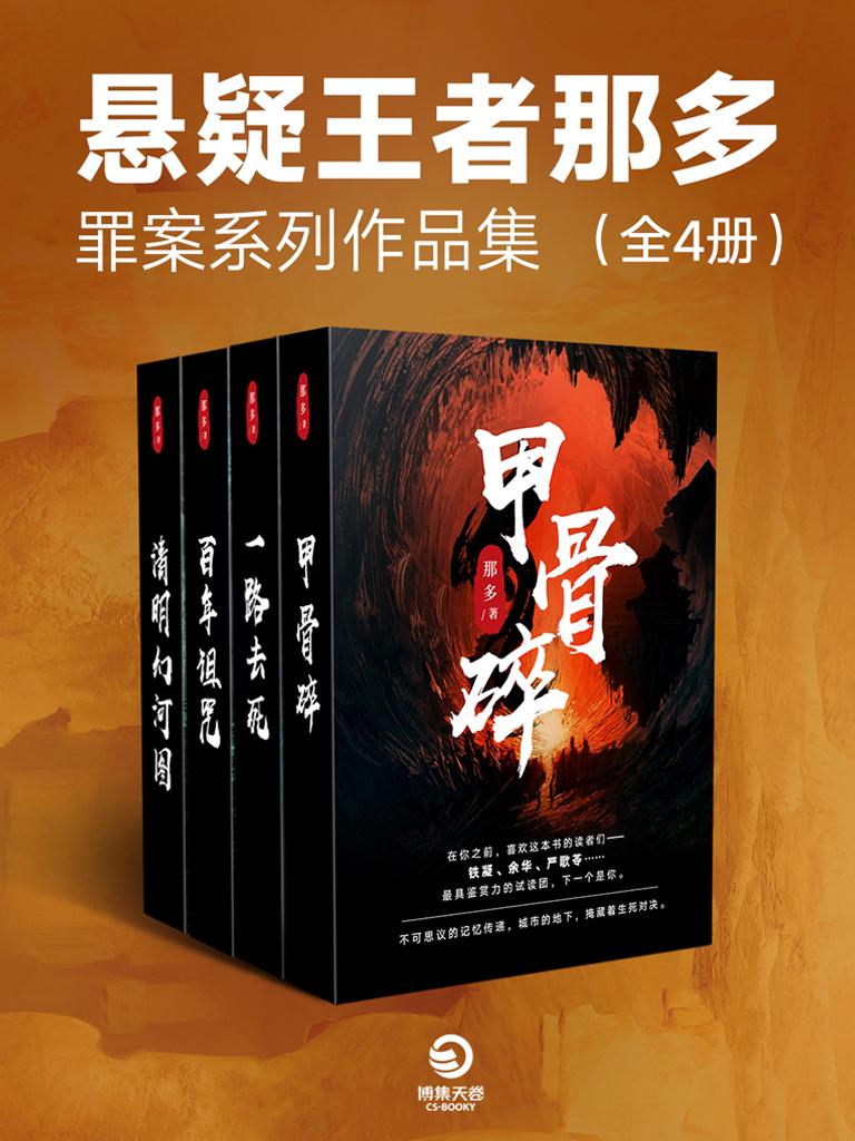 悬疑王者那多:罪案系列作品集(全四册)