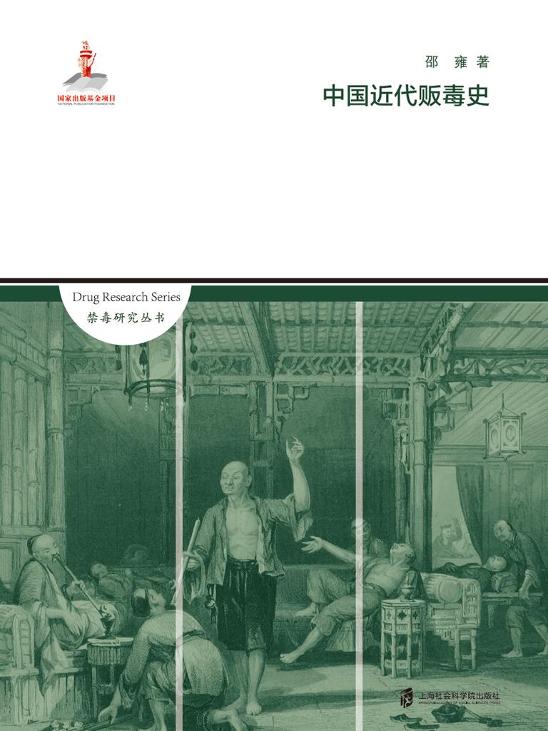 中国近代贩毒史