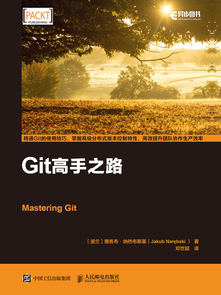 Git高手之路