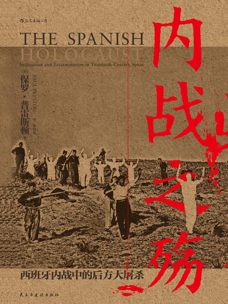 内战之殇:西班牙内战中的后方大屠杀