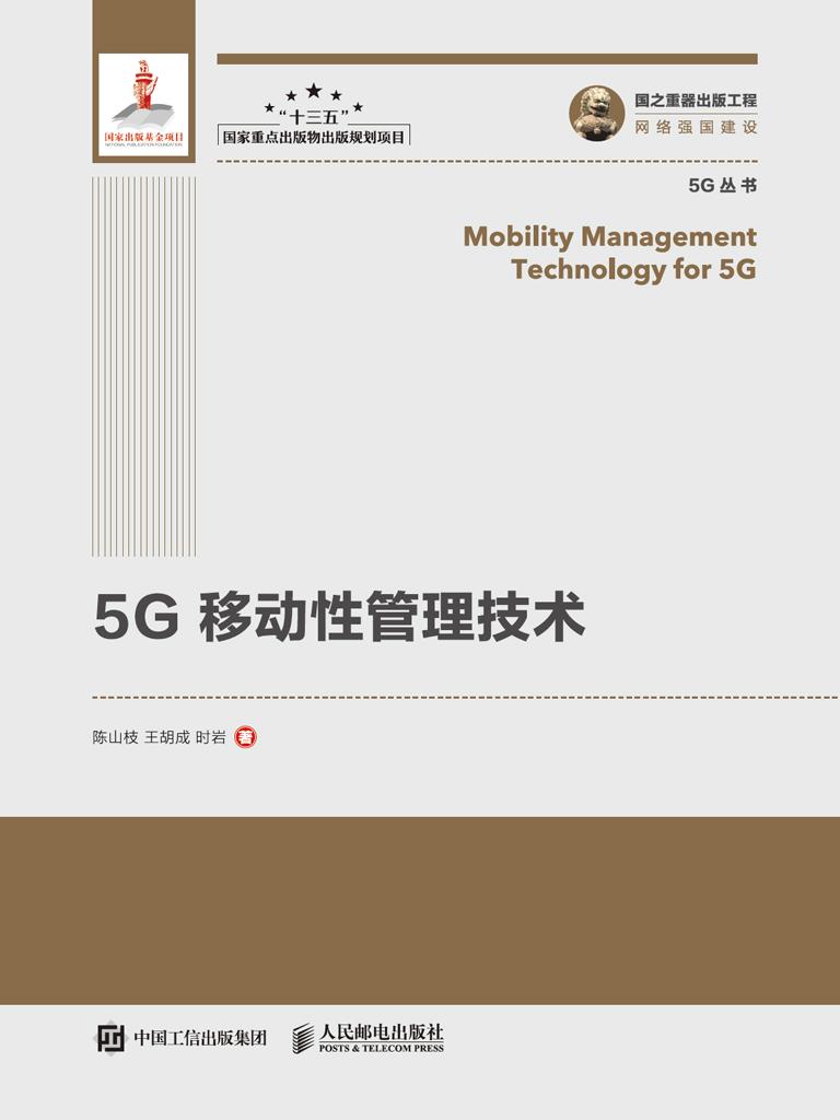 5G移动性管理技术