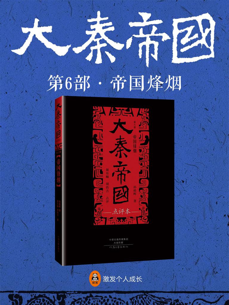 大秦帝国·点评本:第六部《帝国烽烟》