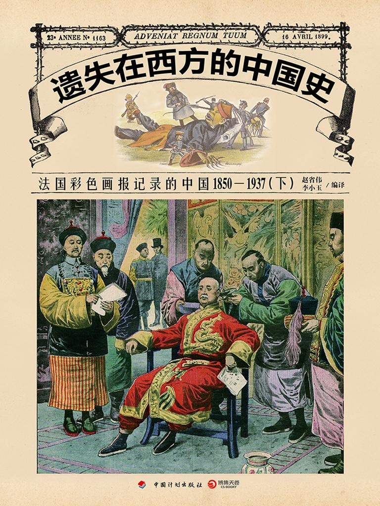 遗失在西方的中国史:法国彩色画报记录的中国:1850—1937(下)