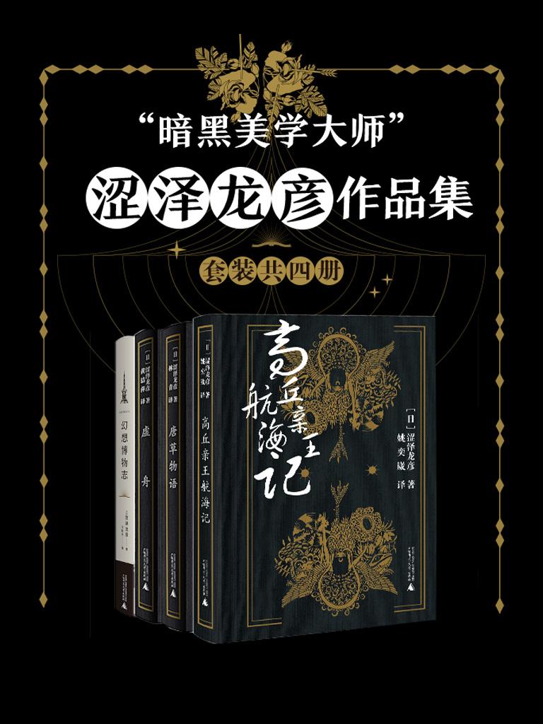 『暗黑美学大师』涩泽龙彦作品集(共四册)
