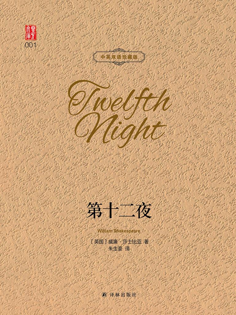 第十二夜(中英双语珍藏版)