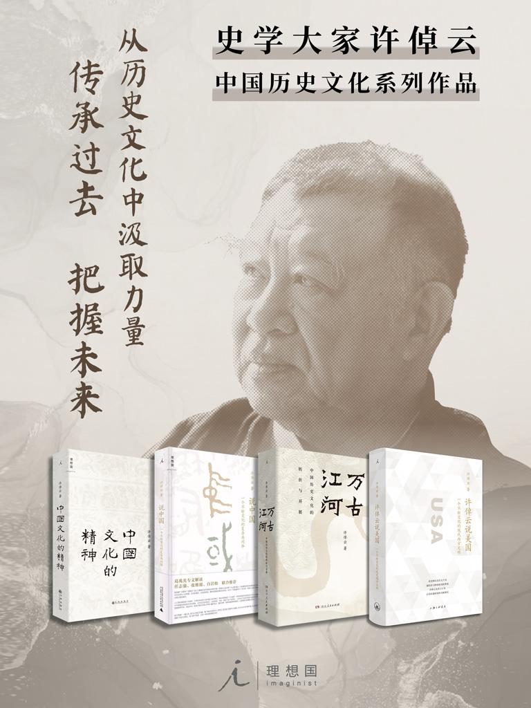 许倬云作品(套装共4册)