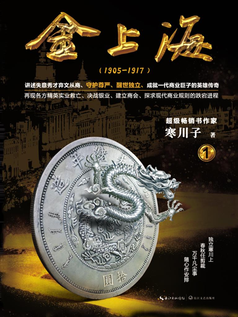 金上海·卷一