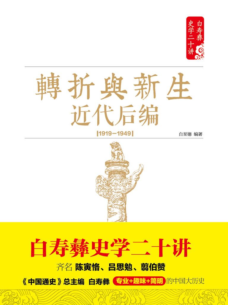 转折与新生:近代后编(1919-1949)