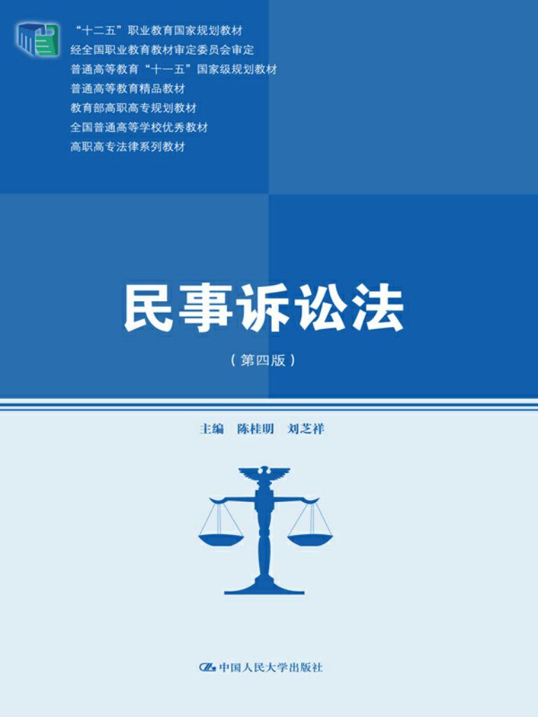 民事诉讼法(第四版)(高职高专法律系列教材)