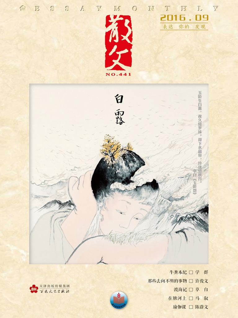 散文(2016年第9期)