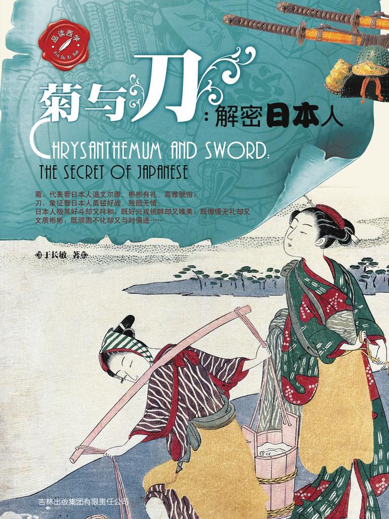 菊与刀:解密日本人(品读西学)