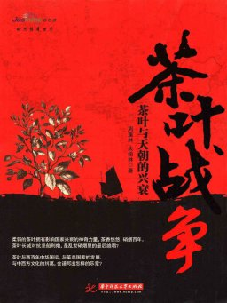 茶叶战争:茶叶与天朝的兴衰