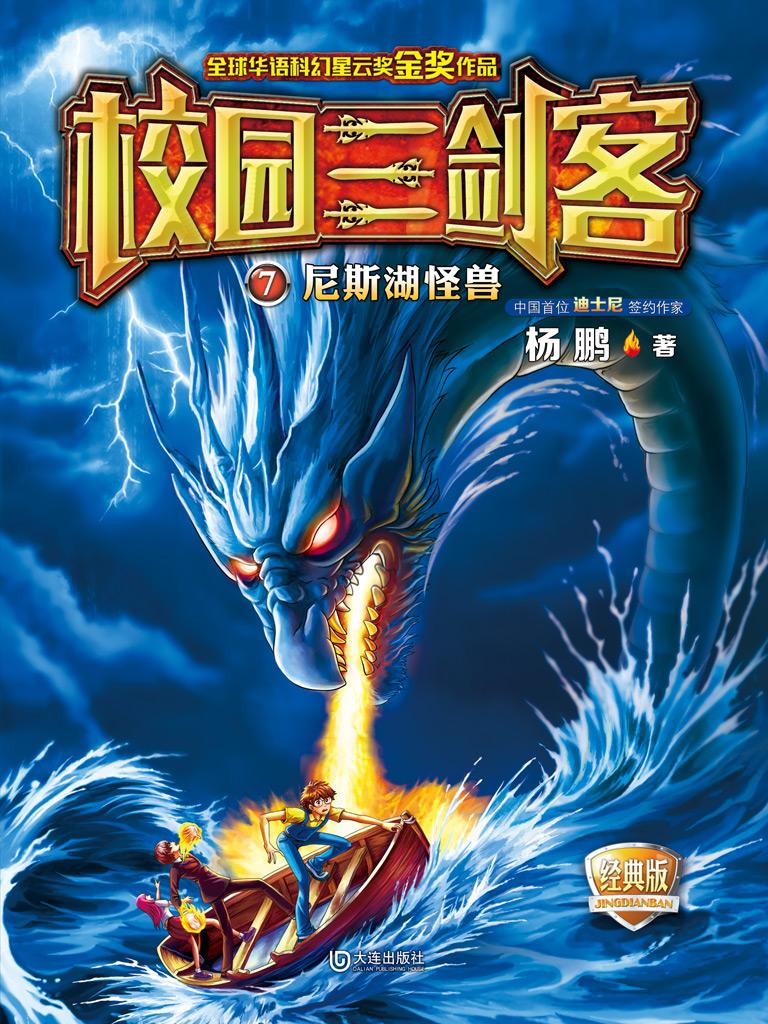 校园三剑客 7:尼斯湖怪兽