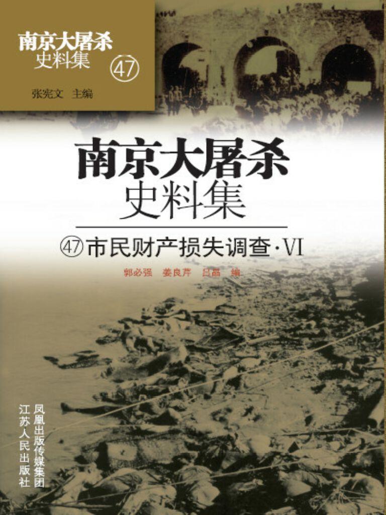 南京大屠杀史料集第四十七册:市民财产损失调查6
