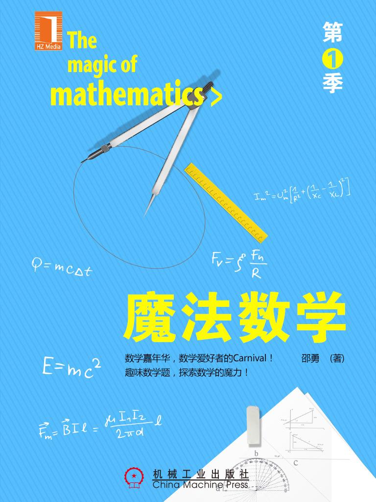 魔法数学(第1季)