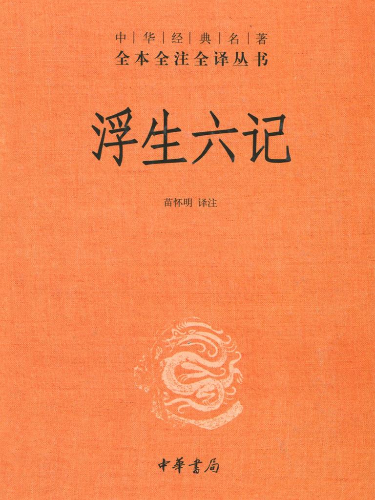 浮生六记(中华经典名著全本全注全译丛书)