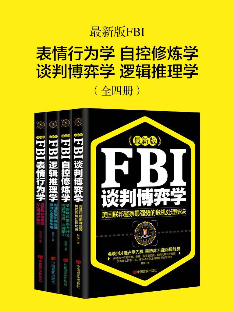 最新版FBI表情行为学|自控修炼学|谈判博弈学|逻辑推理学(全四册)