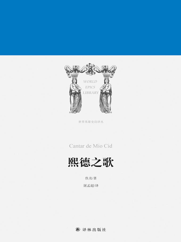 熙德之歌(世界英雄史诗译丛)
