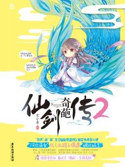 仙剑奇葩传 2