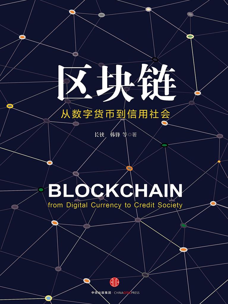 區塊鏈︰從數字貨幣到信用社會