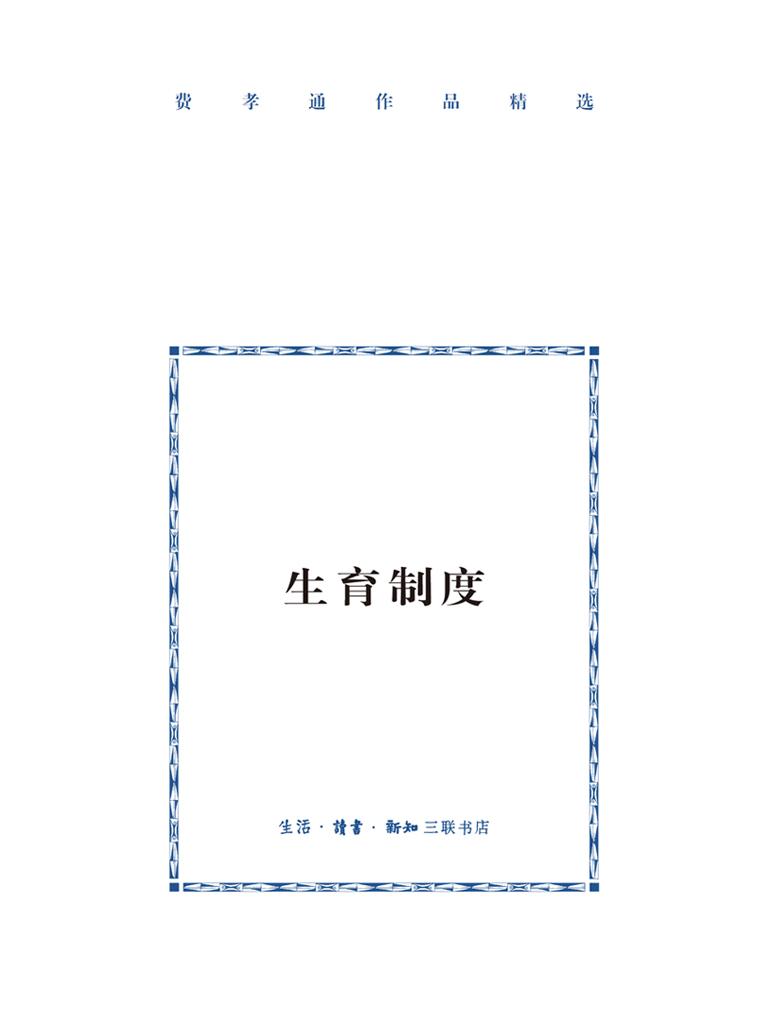 生育制度(费孝通全集)