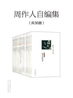 周作人自编集(共36册)