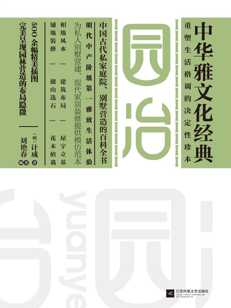 园冶(中华雅文化经典)