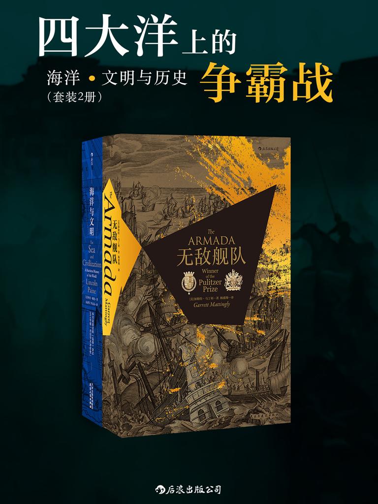 四大洋上的争霸战:海洋、文明与历史(共二册)