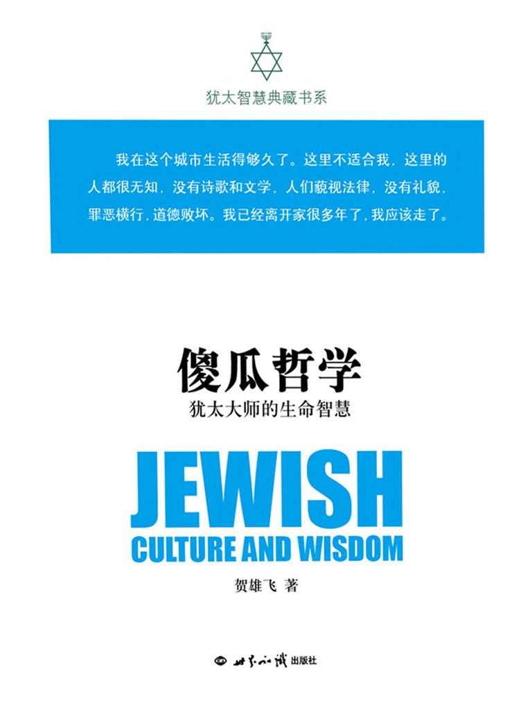 傻瓜哲学:犹太大师的生命智慧(犹太智慧典藏书系 第二辑08)
