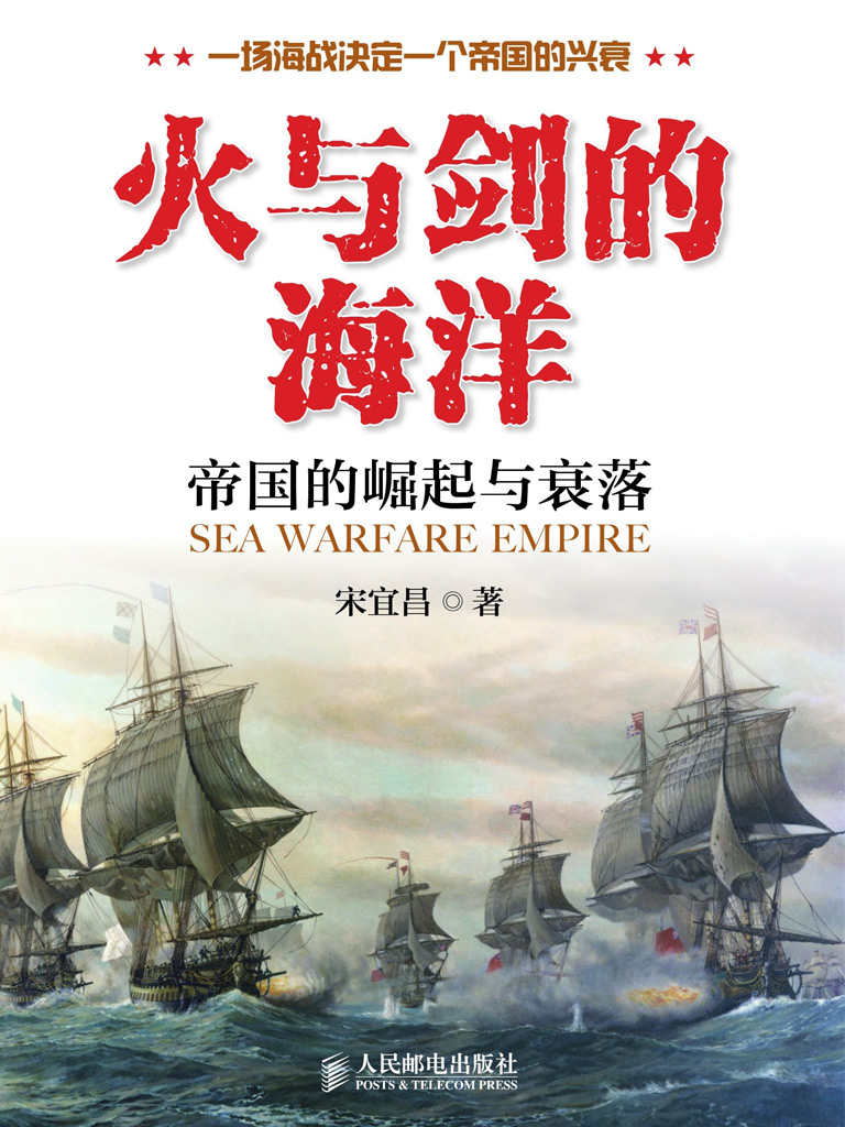 火与剑的陆地:帝国的崛起与式微