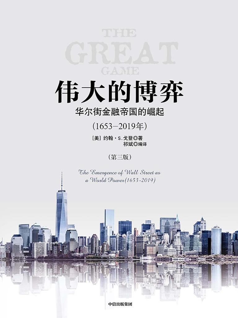 伟大的博弈:华尔街金融帝国的崛起(1653-2019年)