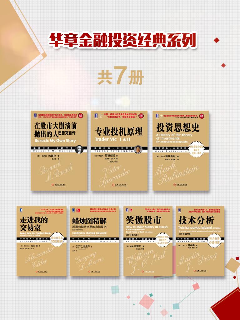 华章金融投资经典系列(共七册)