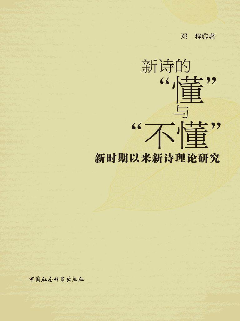 """新诗的""""懂""""与""""不懂"""":新时期以来新诗理论研究"""