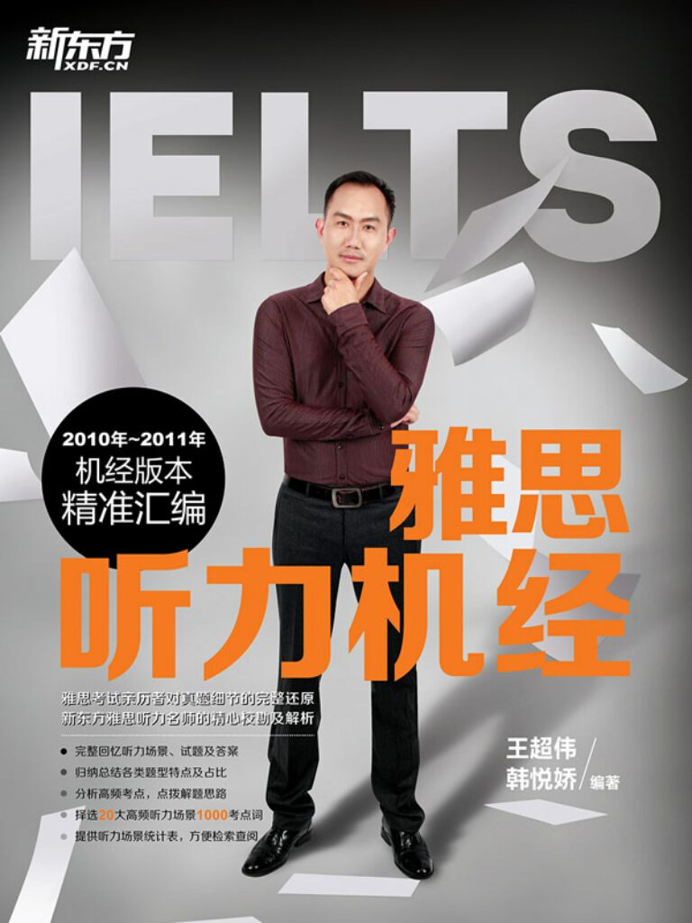 雅思听力机经(2010年-2011年)